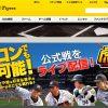 阪神タイガース ネット中継を見る方法