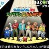 クレヨンしんちゃんが見れる 動画配信サイト