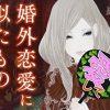 婚外恋愛に似たもの 感想 (ドラマ・文庫)